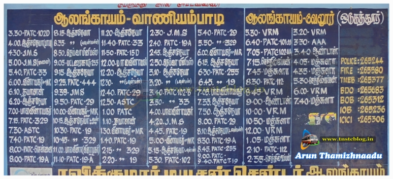 Alangayam Vaniyambadi Timings